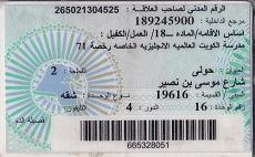 Kuwait id reverse